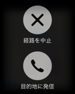 目的地へ電話することも可能。