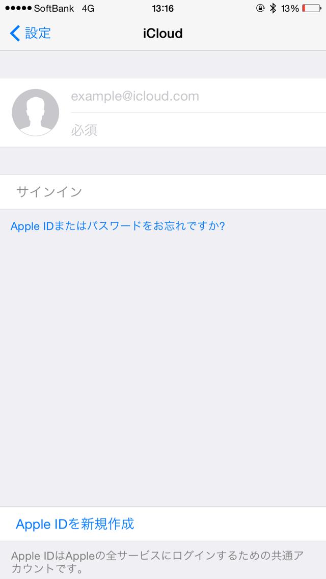 iCloudに再ログイン