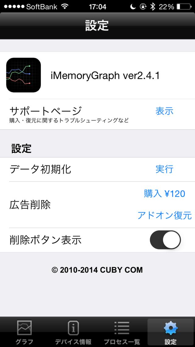 iMemoryGraphでメモリ解放アドオンを購入。