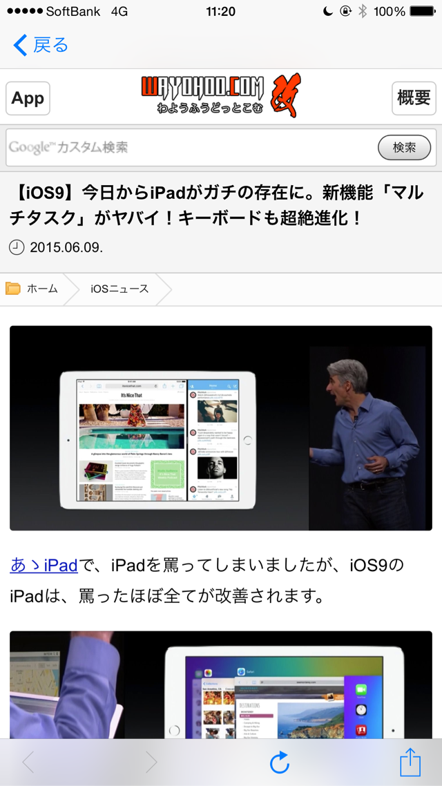 和洋風KAI for iPhoneの記事表示画面