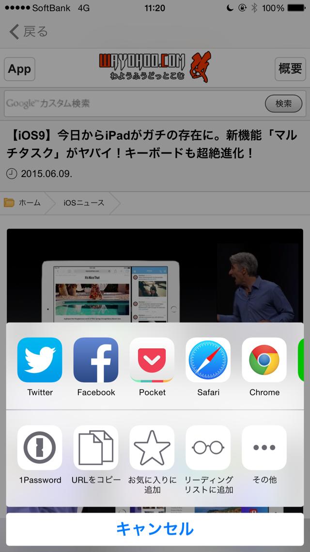 和洋風KAI for iPhoneのシェア機能