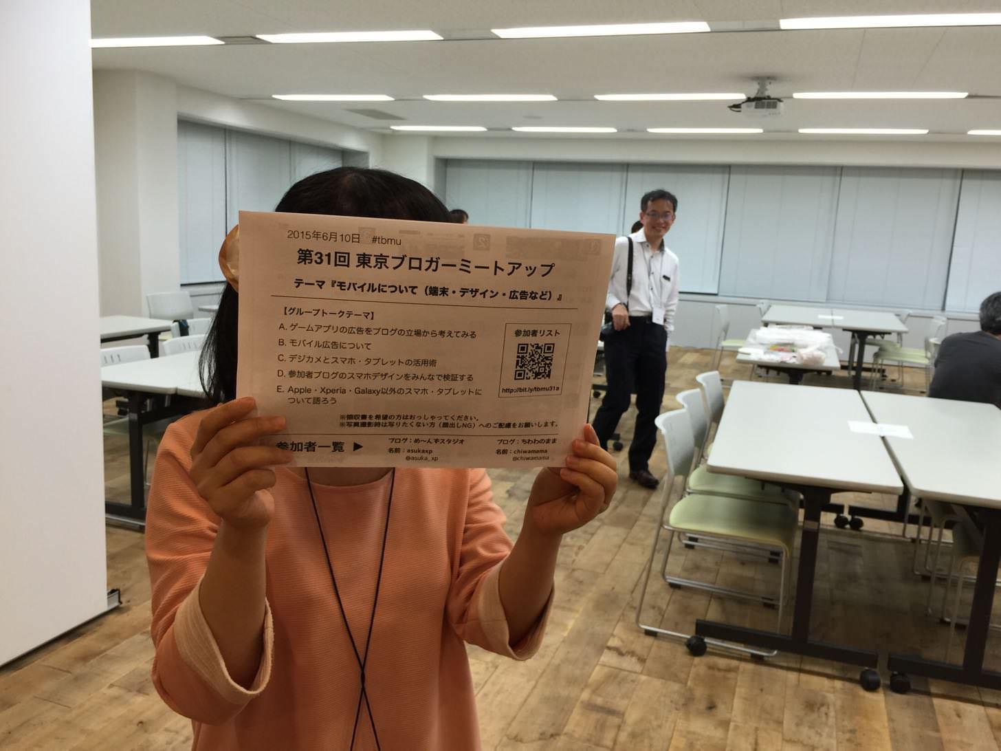 モバイルの話がいっぱい聞けるときいて、第31回東京ブロガーミートアップに潜入! #tbmu