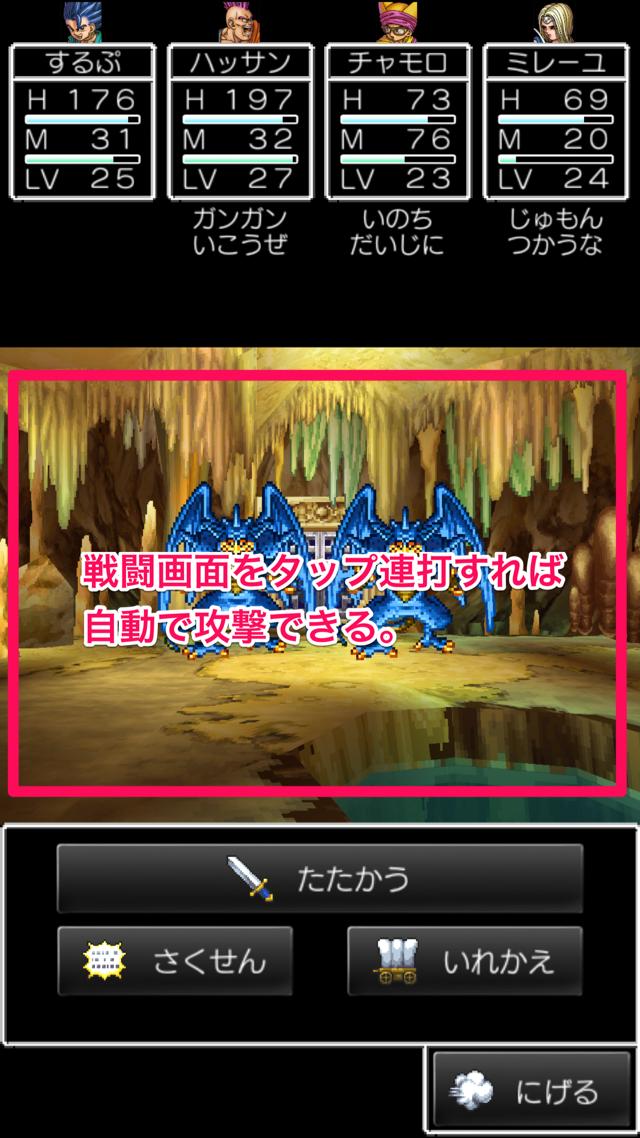 ドラクエ6の戦闘画面