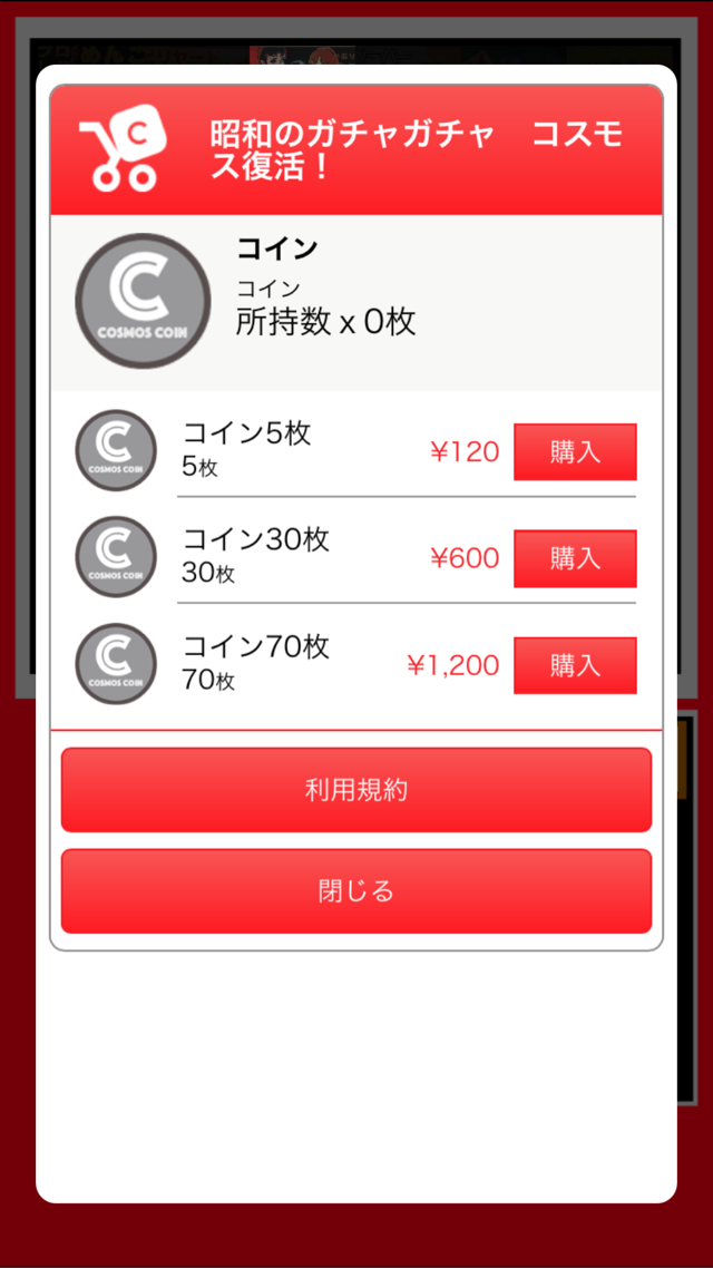 コスモスのアプリ内課金