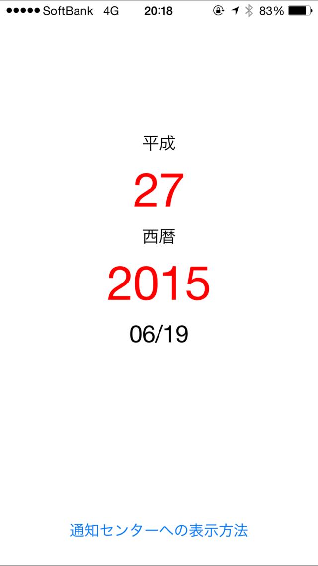 西暦と和暦。