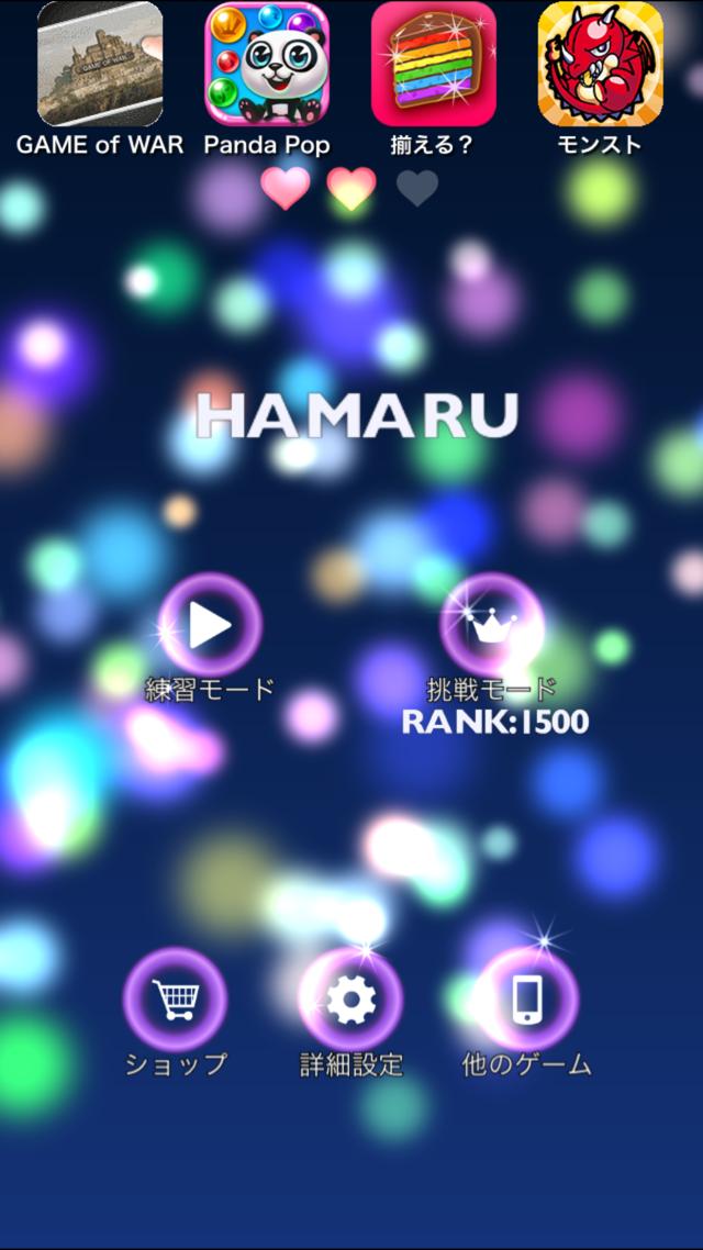 暗算ゲームHAMARUのモードセレクト