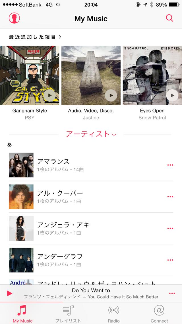 Apple Musicがオフになったミュージックアプリ