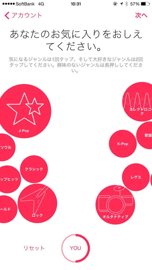 Apple Musicで好きなアーティストを選択する画面