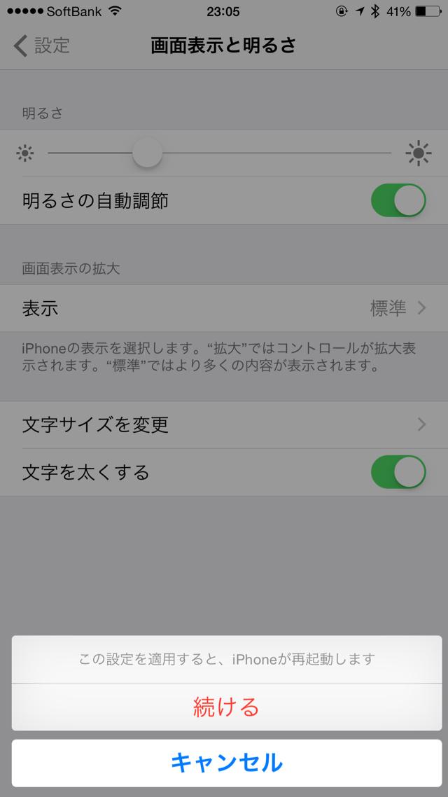 iPhoneを再起動
