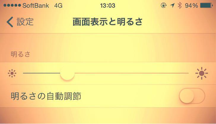 iPhoneの画面表示と明るさの設定