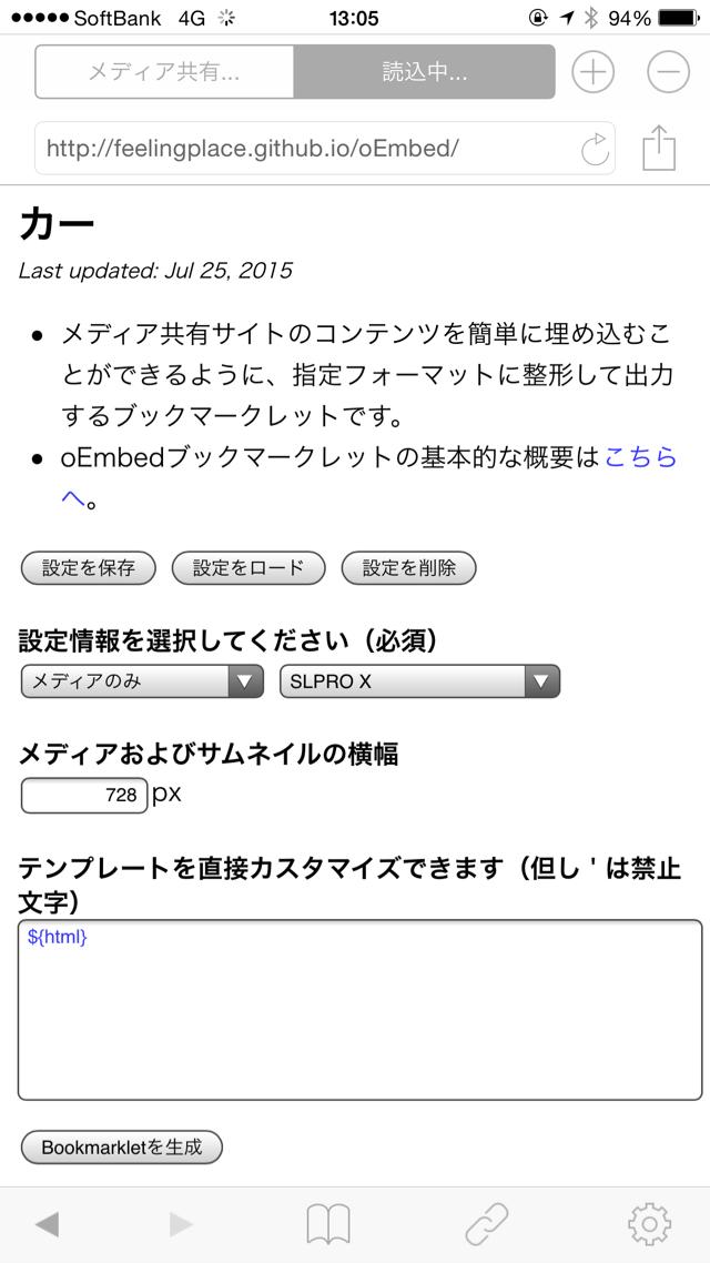 oEmbedブックマークレットメーカーの設定