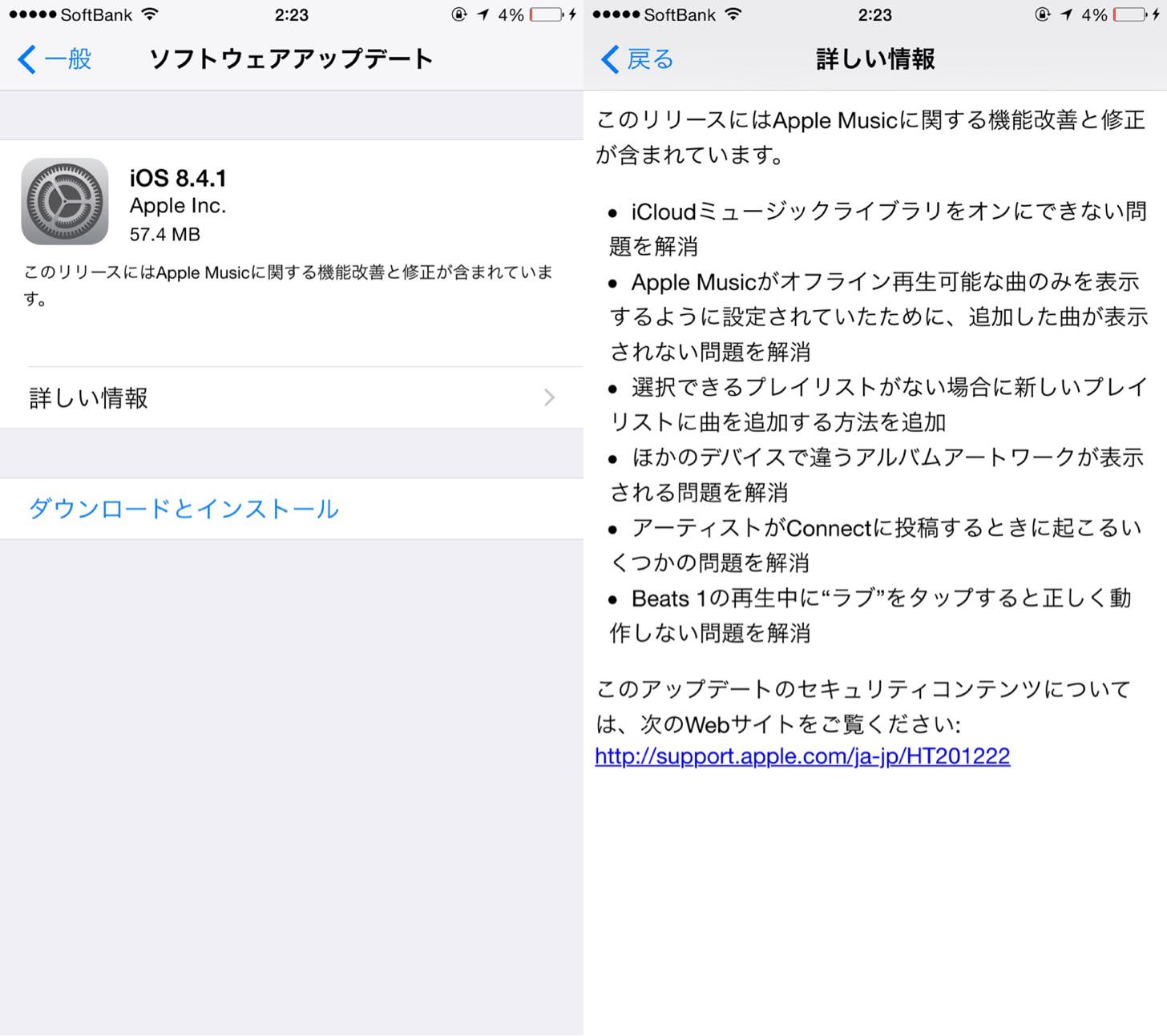 iOS 8.4.1の内容。