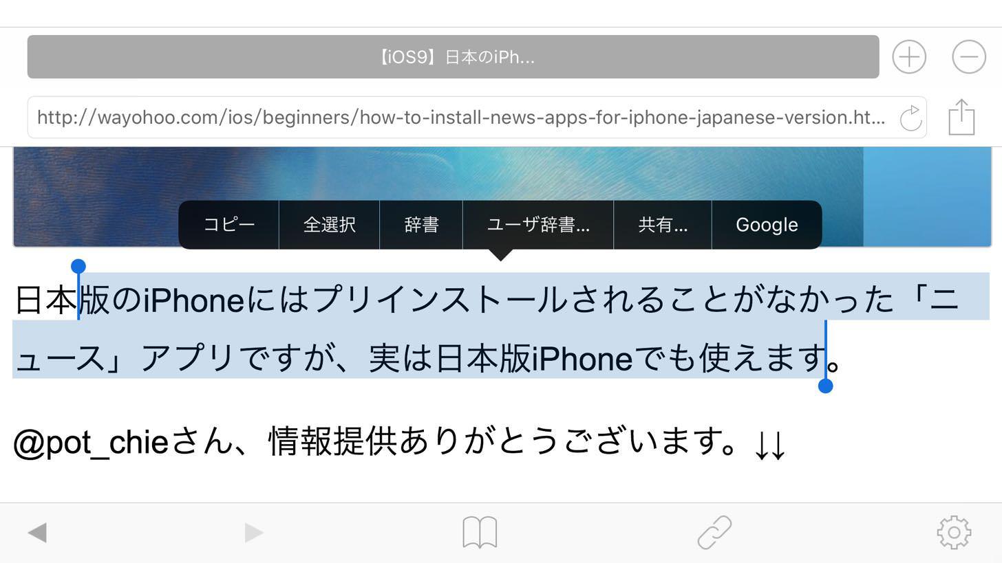 iOS9は2本指による文章選択が出来なくなった。