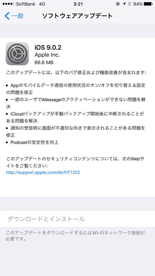 iOS 9.0.2の内容。