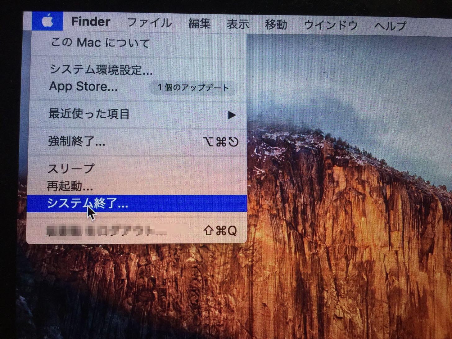 OS X El Capitanをシステム終了する