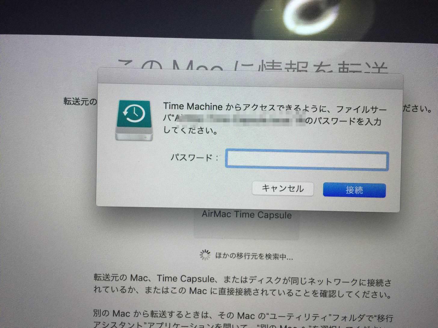 Time Machineのパスワードを入力