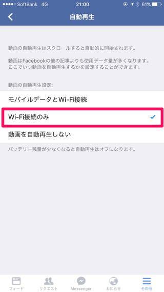Facebookの自動動画再生をWi-Fiのみにする