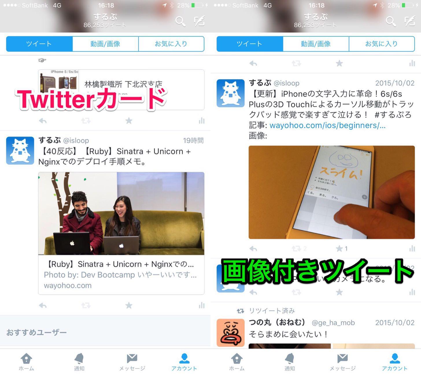 Twitterカードと画像付きツイート