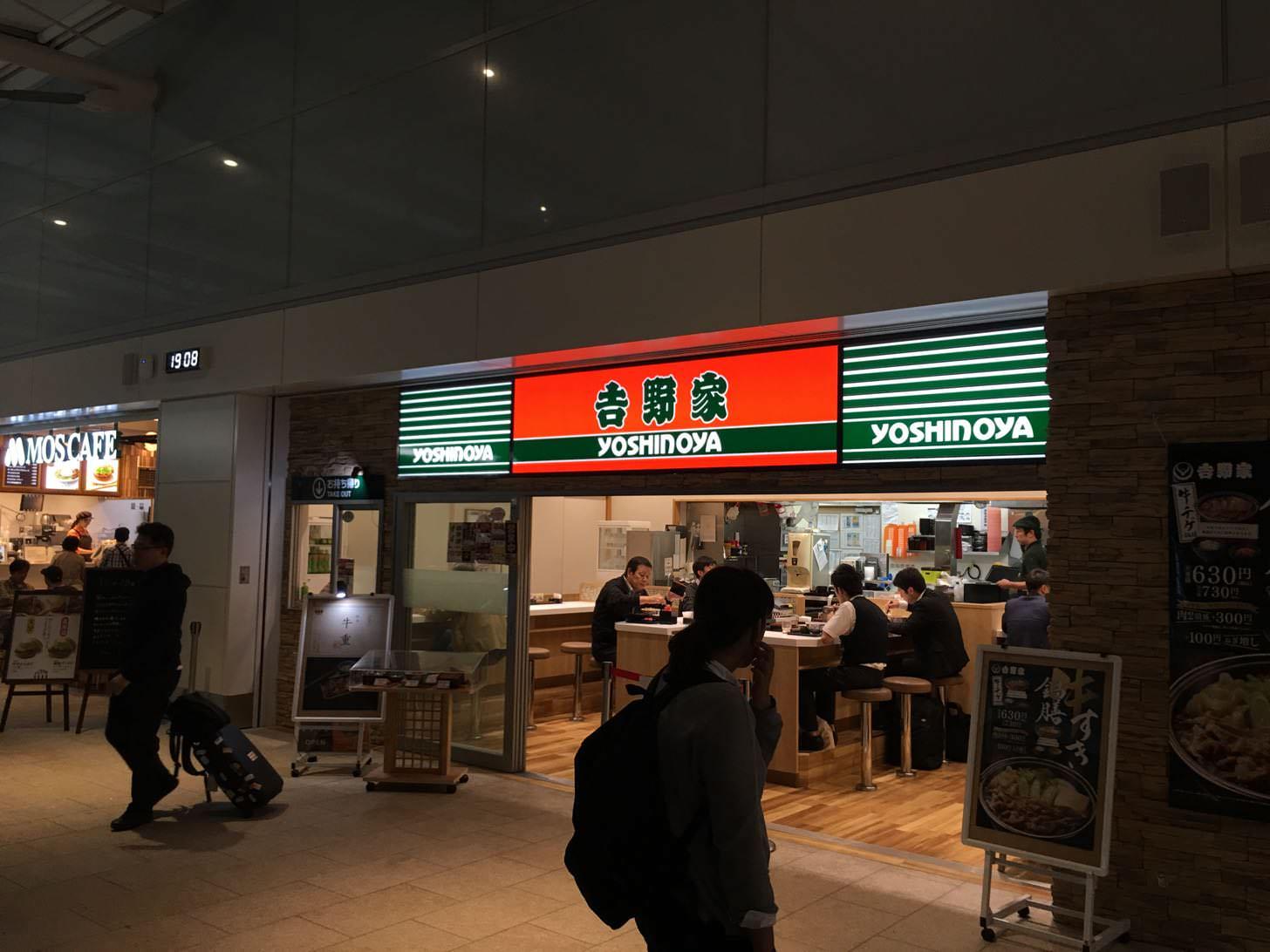 羽田空港の国際線ターミナルにある吉野家