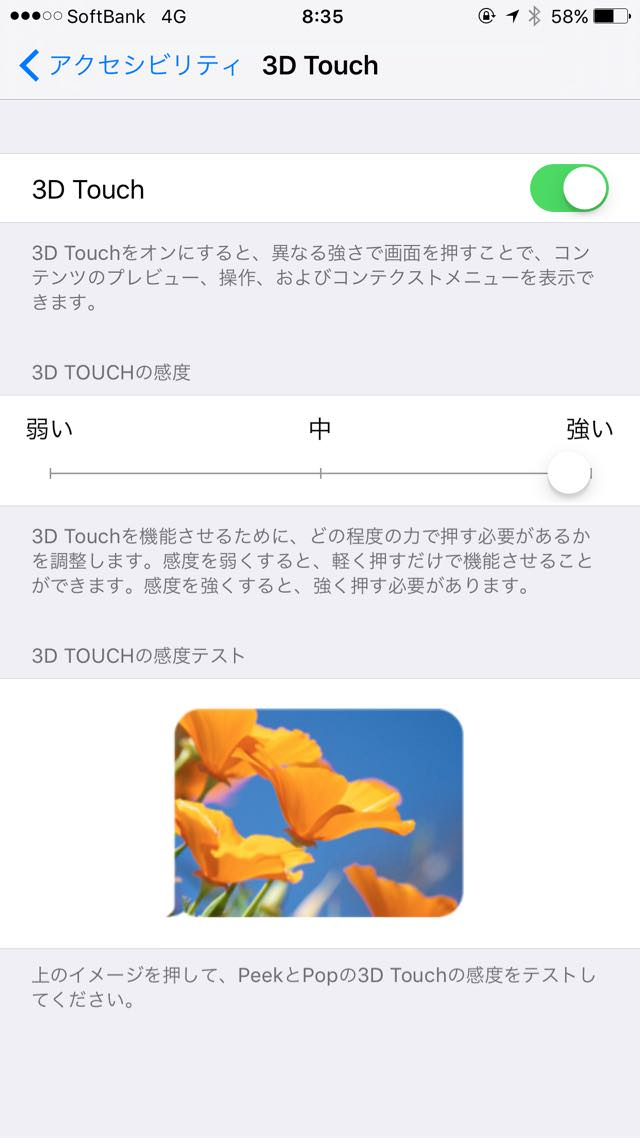 3D Touchの設定