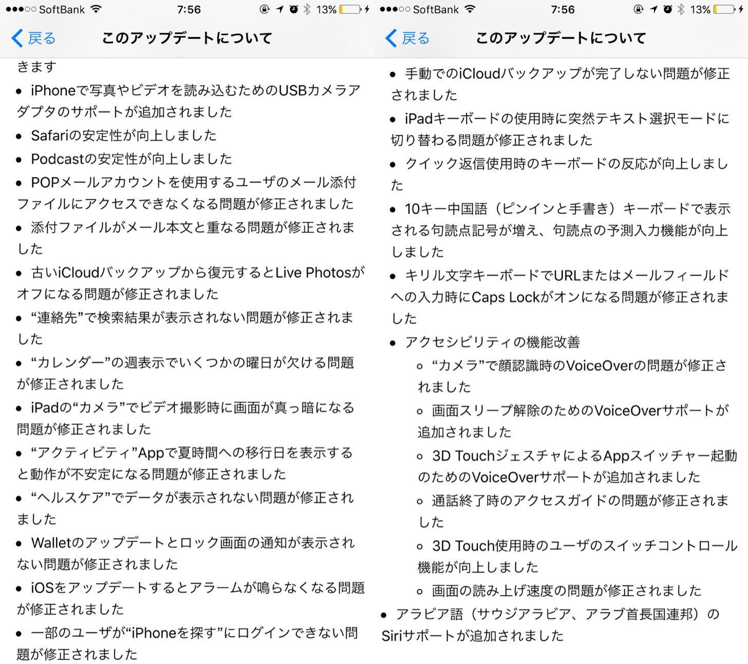 iOS9の内容