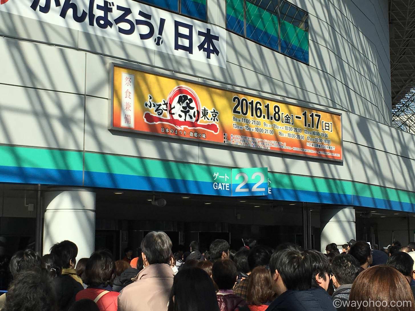 ふるさと祭り東京 2016