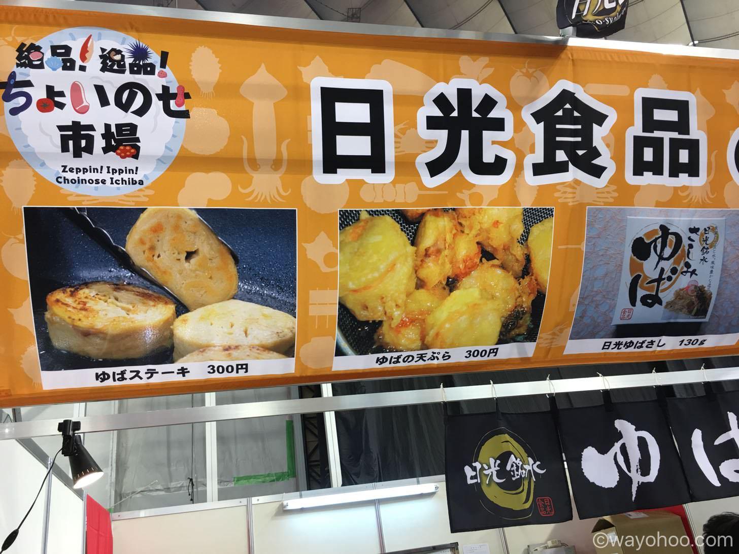 ゆばステーキ、ゆばの天ぷら