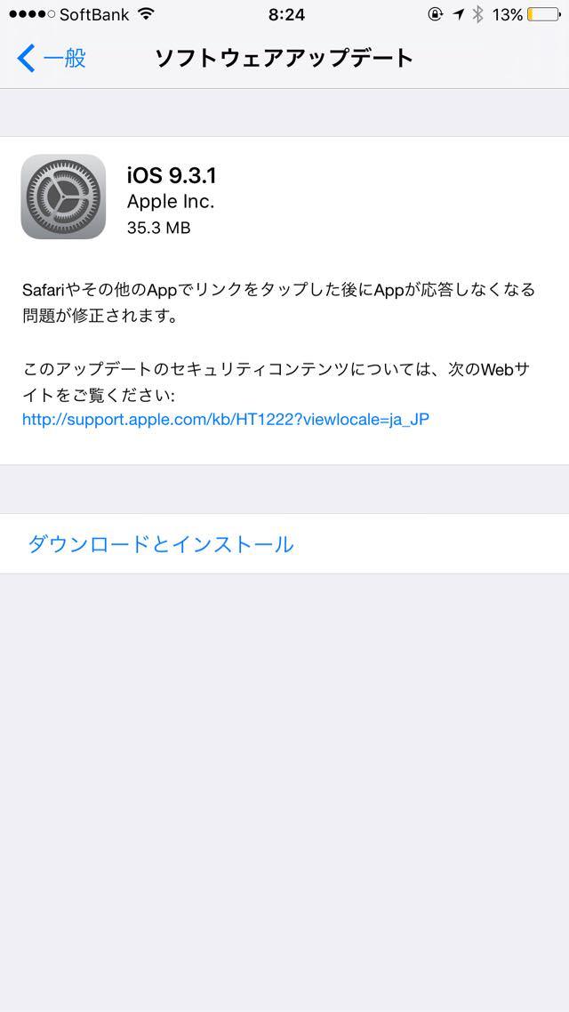 iOS 9.3の内容。
