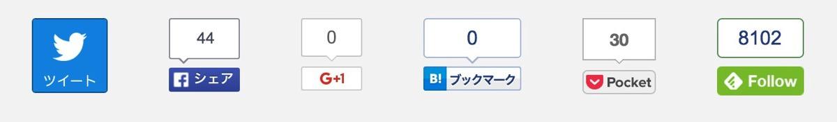 和洋風KAIのオリジナルツイートボタン