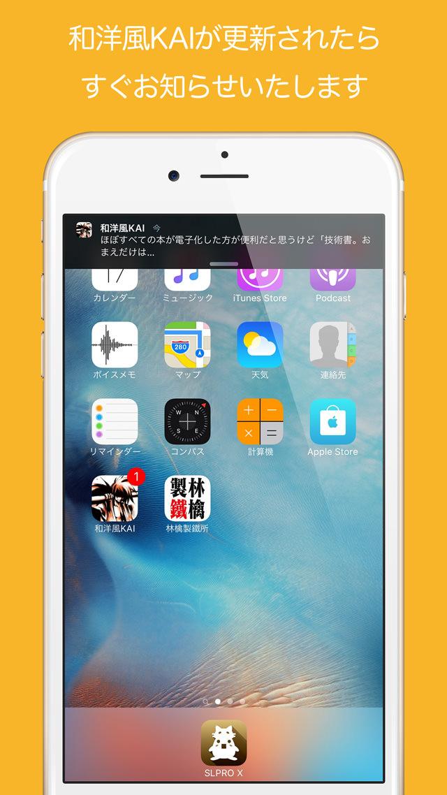 和洋風KAI for iOSの通知