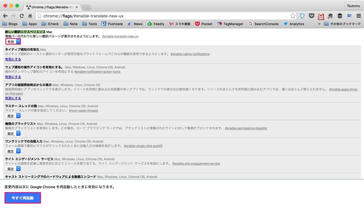 新しい翻訳エクスペリエンス試験運用機能をオンにする。