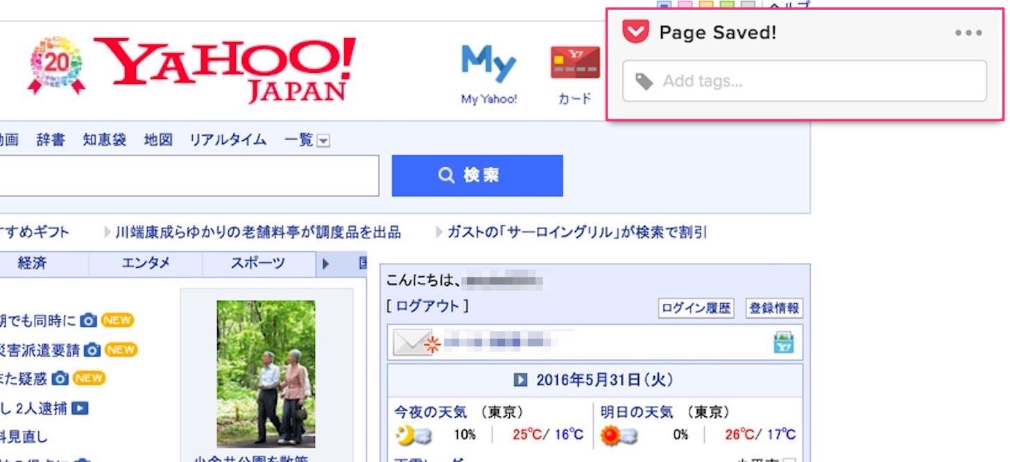 Pocketに一撃でウェブページを登録する方法。