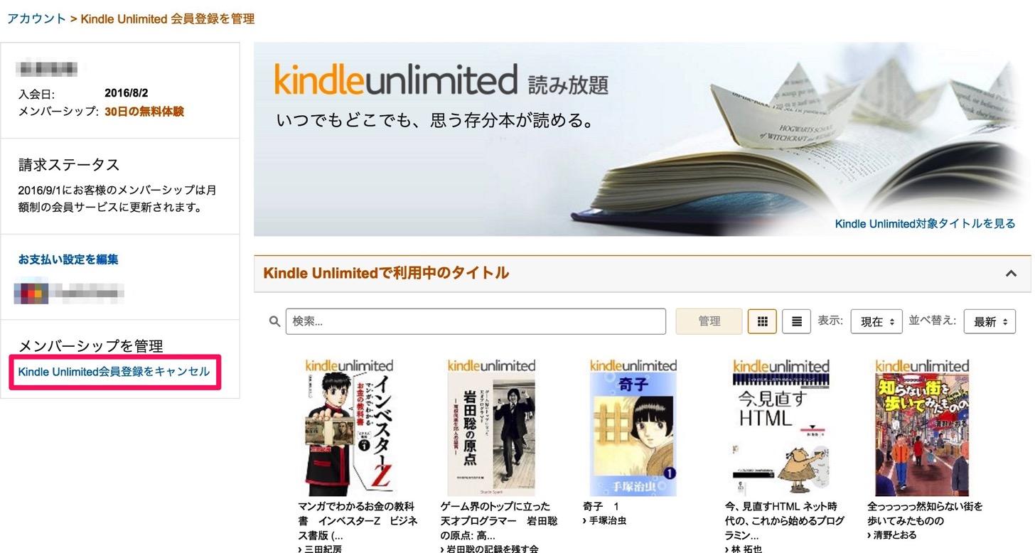 Kindle Unlimited会員登録をキャンセル