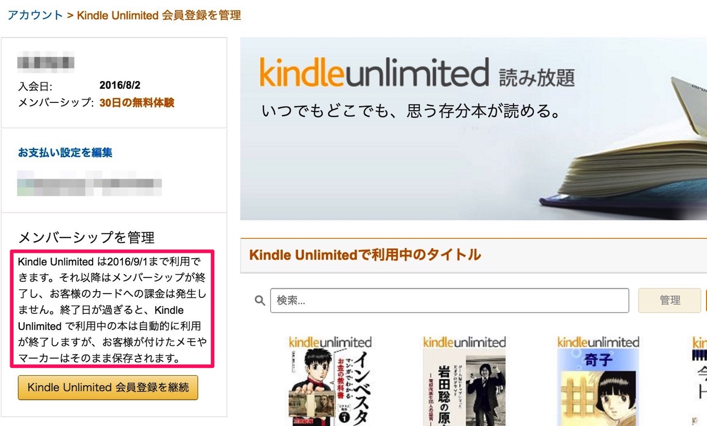 Kindle Unlimitedの解約が完了。