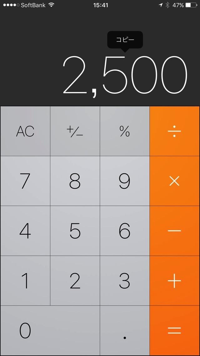 iPhoneの計算機アプリの結果をコピー