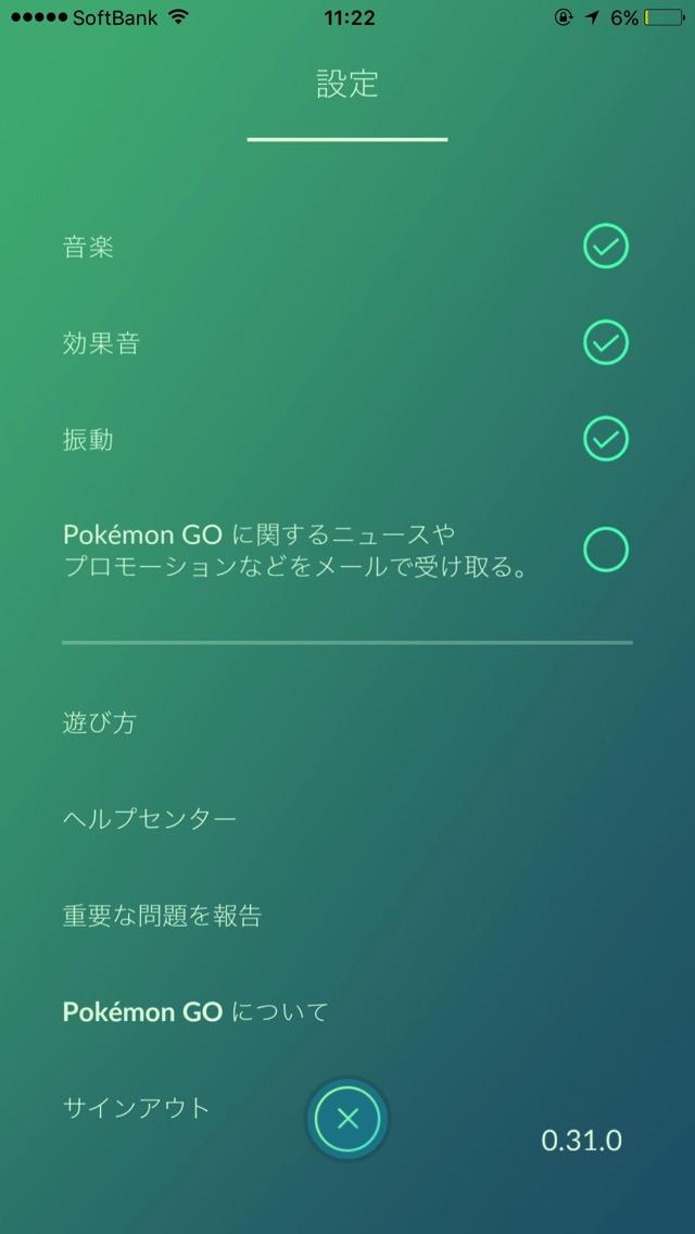 ポケモンGOからバッテリーセーバー機能が削除。