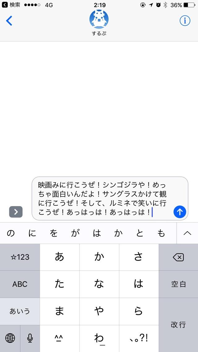 iMessageに文章を入力する。