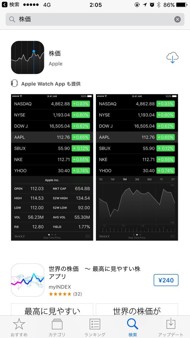 iOS 10の純正アプリをインストール