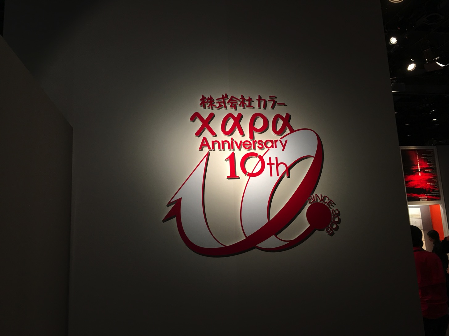 株式会社カラーAnniversary 10th
