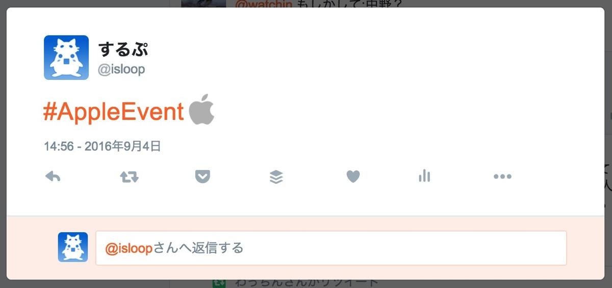 Apple official twitter start up 2