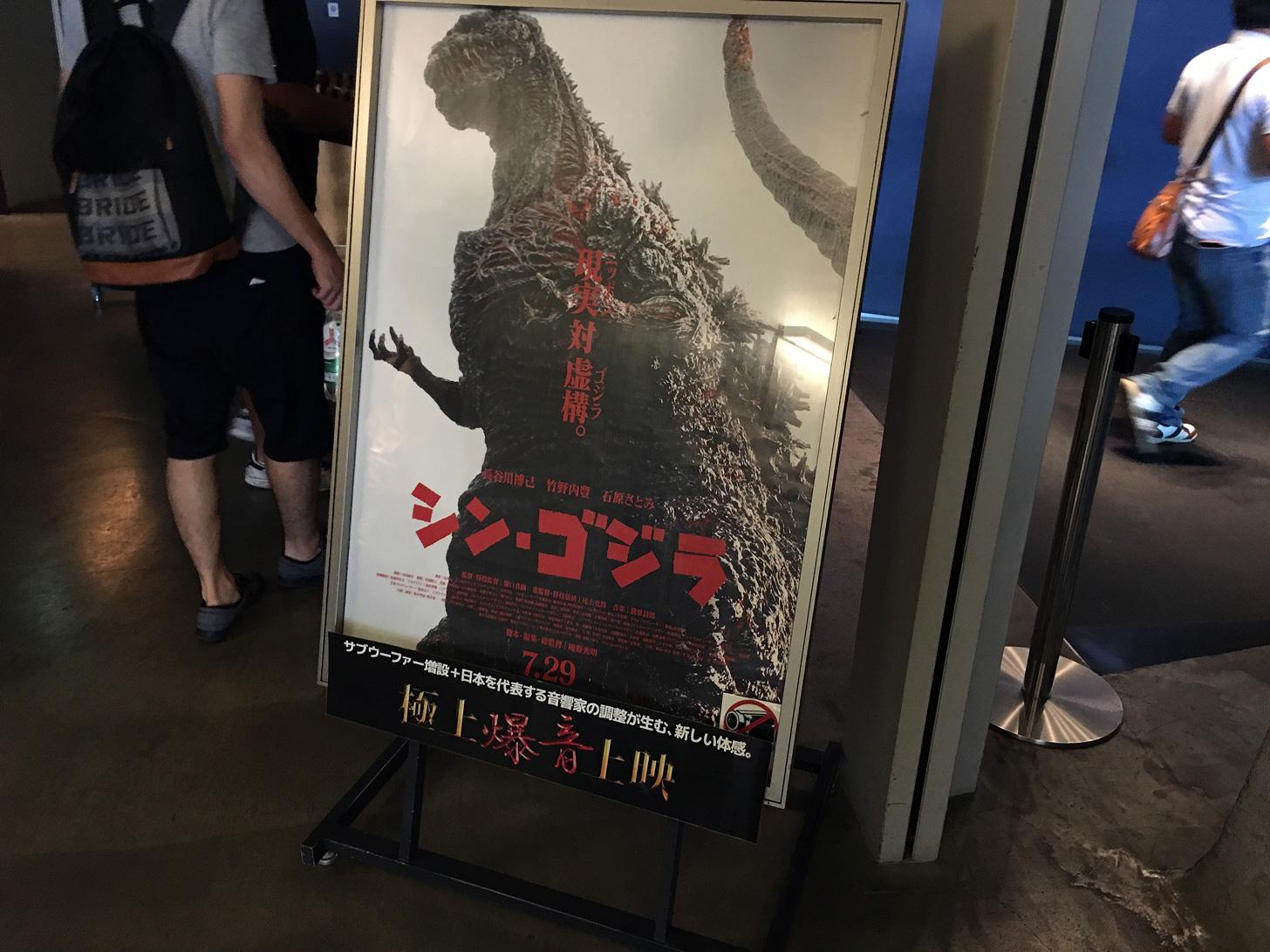 シン・ゴジラの立川シネマシティ「極上爆音上映」に行ってきた。