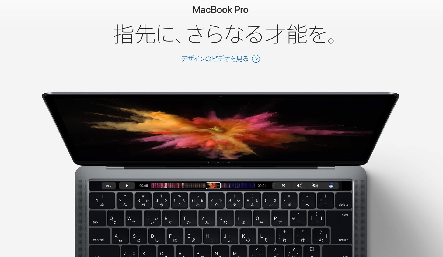 Touch Barを搭載した「MacBook Pro Late 2016」