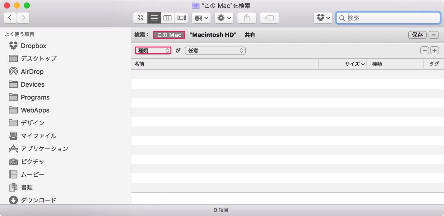 このMacを検索