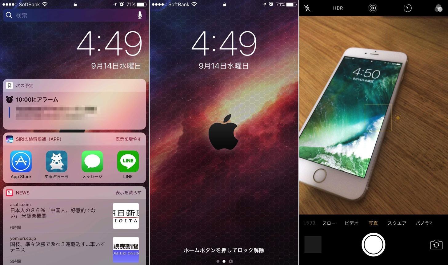 iOS 10の進化したロック画面。
