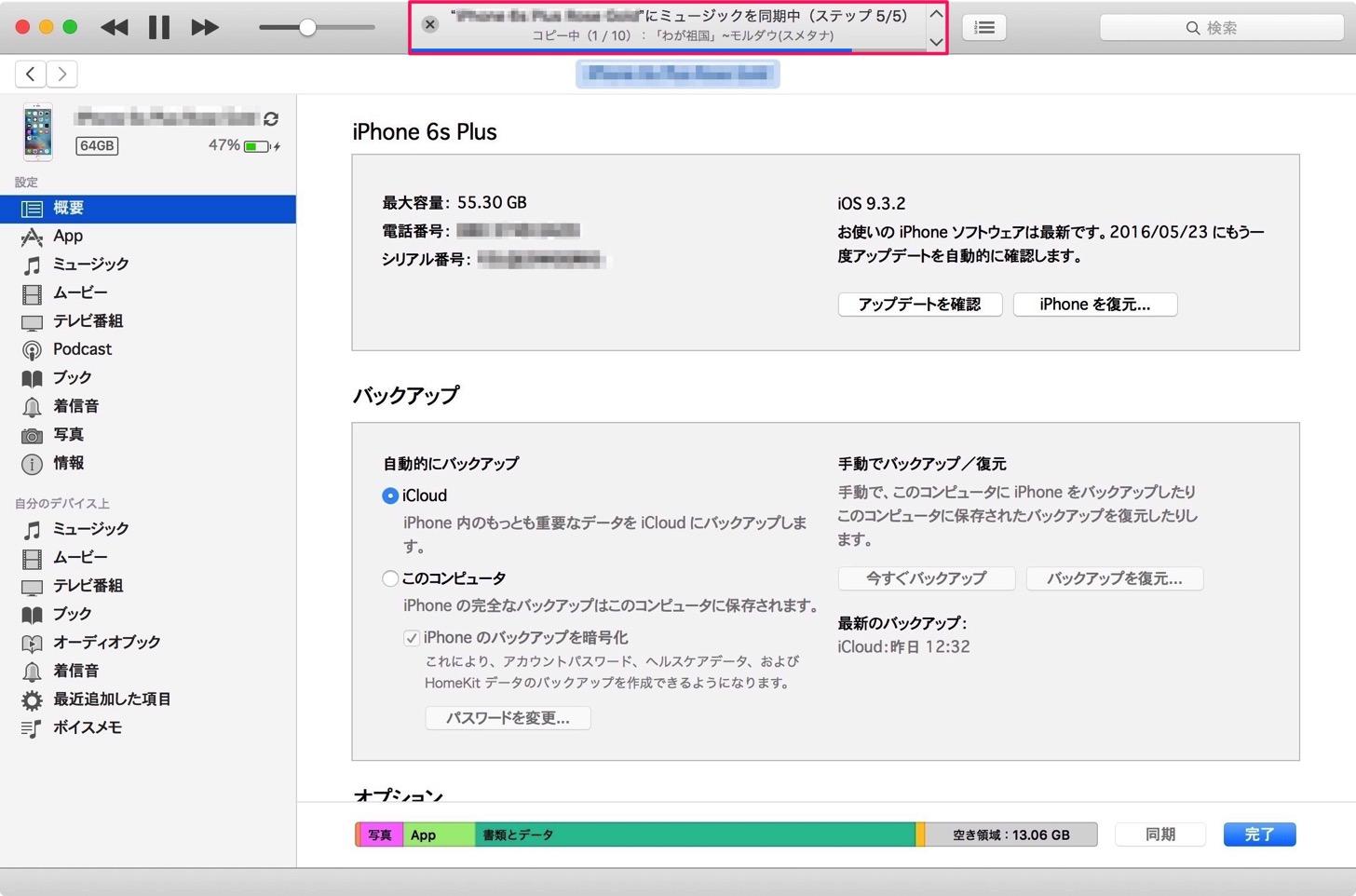 iPhone/iPadにCDの曲を同期中・・・。