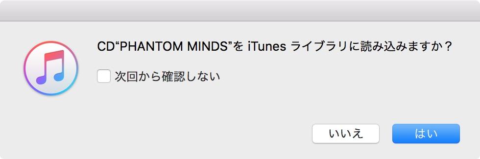 CDをiTunesライブラリに読み込む。