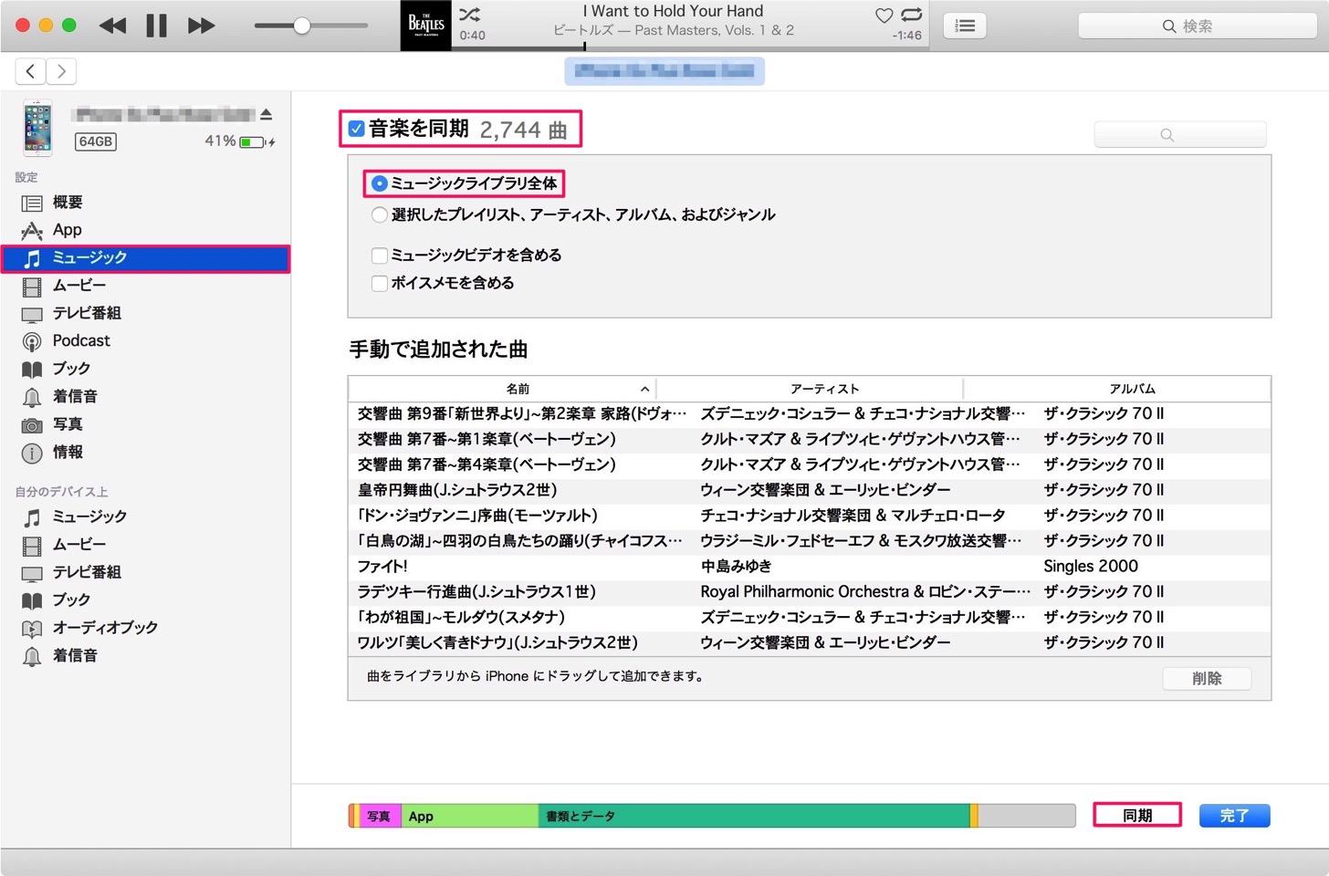取り込んだCDの曲をiPhone/iPadに入れる。