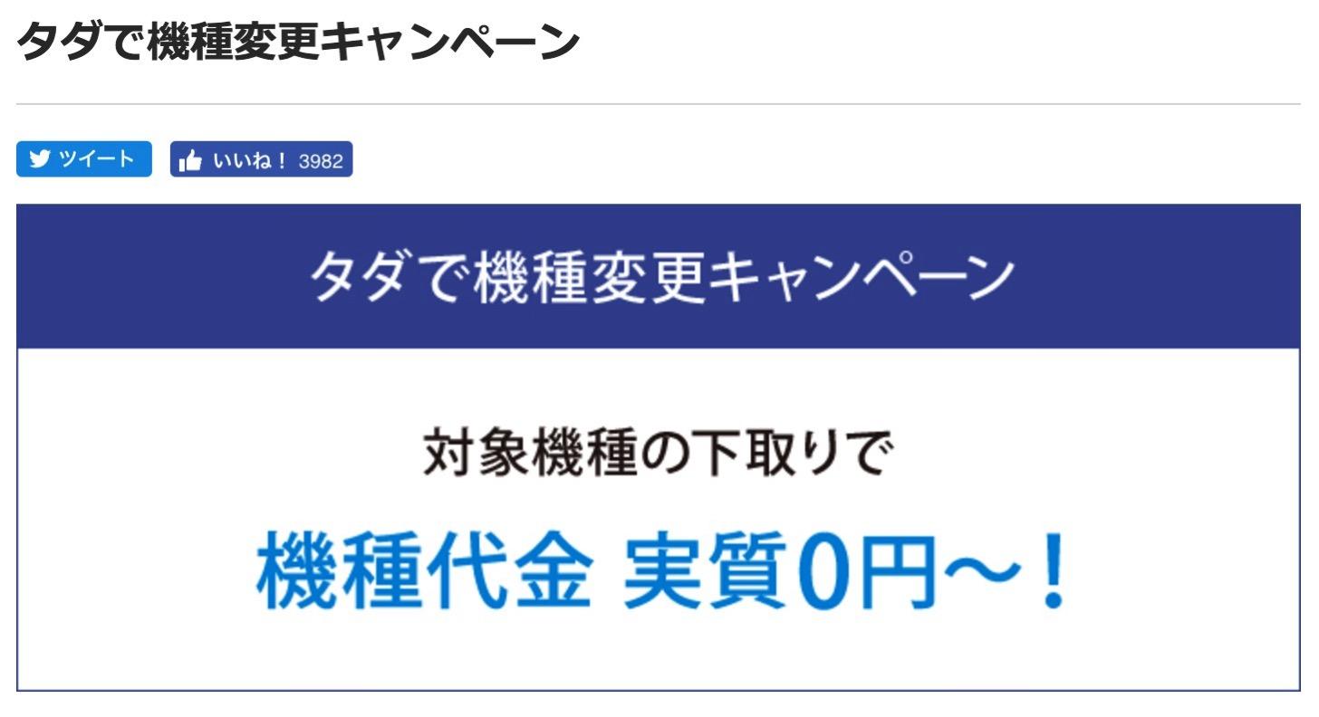 iPhone 7に無料で機種変更できる「タダで機種変更キャンペーン」