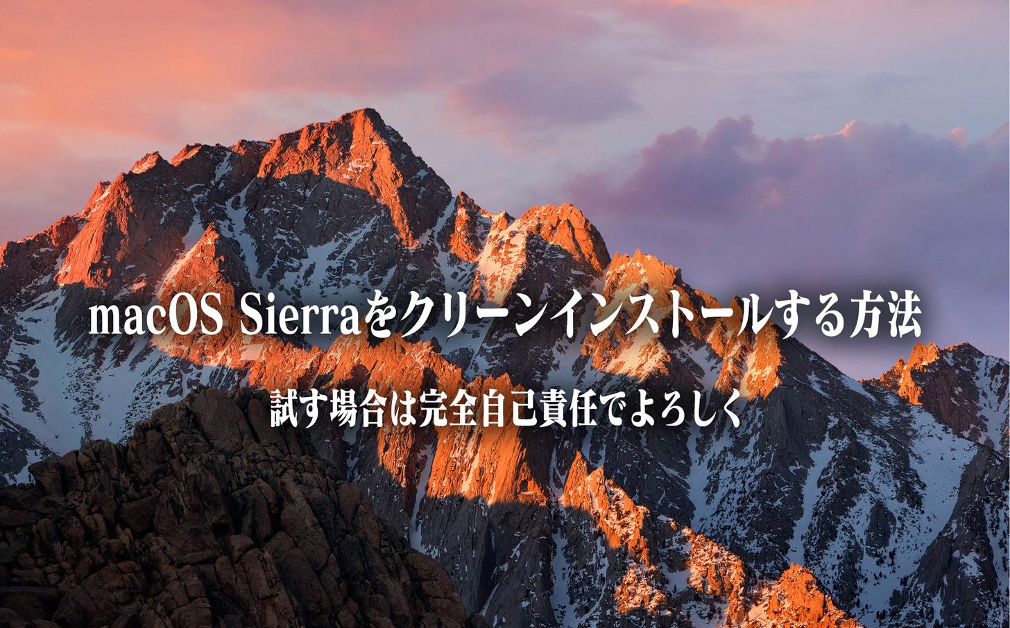 macOS Sierraをクリーンインストールする方法。