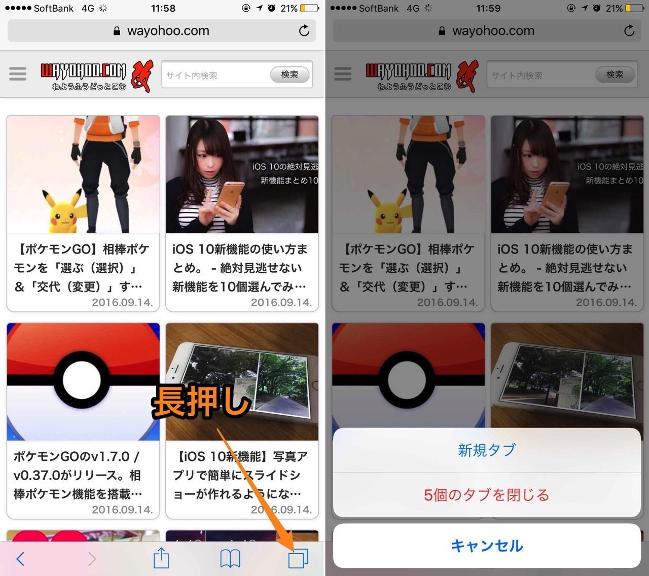 How to close all safari tabs at a once in iphone and ipad no